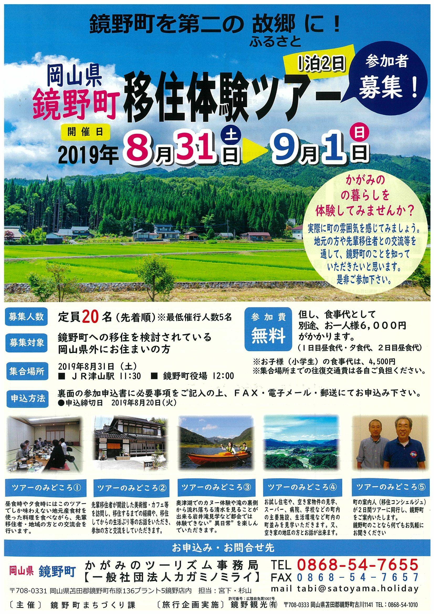 令和元年8月31日(土)~9月1日(日)開催 鏡野町移住体験ツアー 参加者募集!!