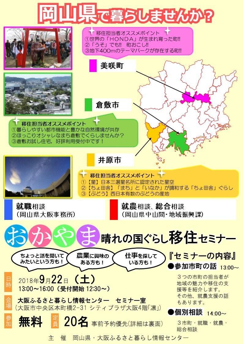 【大阪】2018年9月22日(土)「おかやま晴れの国ぐらし移住セミナー 岡山県で暮らしませんか?」に美咲町も参加します!