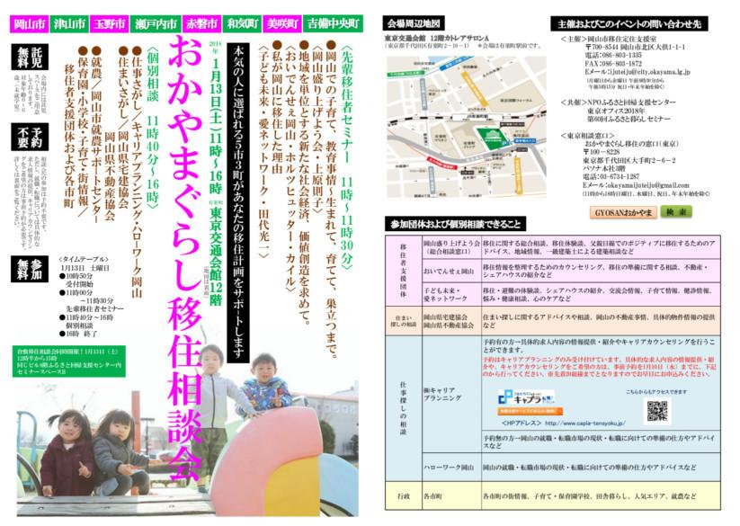 【移住相談会】2018.1.13(土)東京 おかやまくらし移住相談会